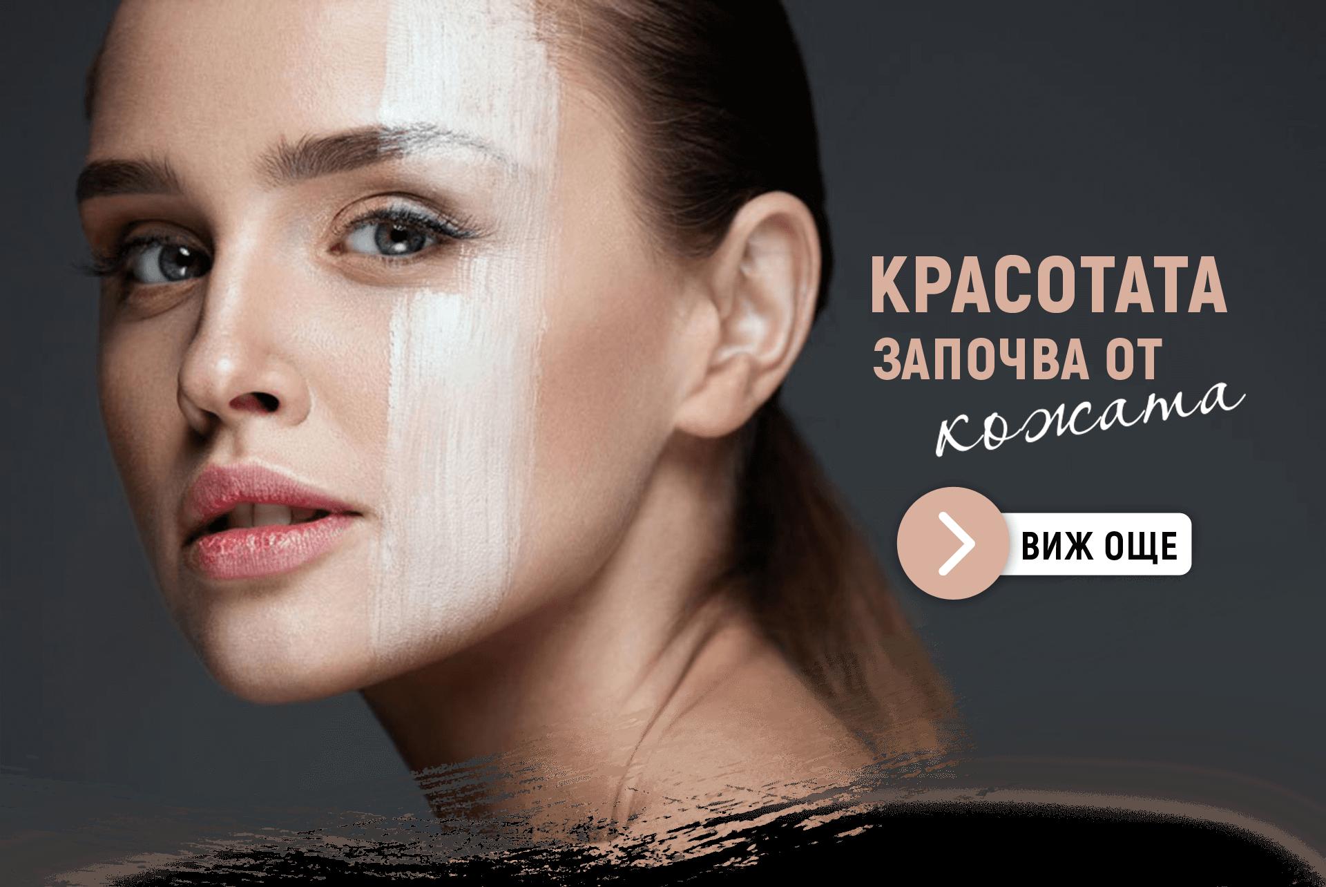 Мултимаск комплекти за грижа за кожата