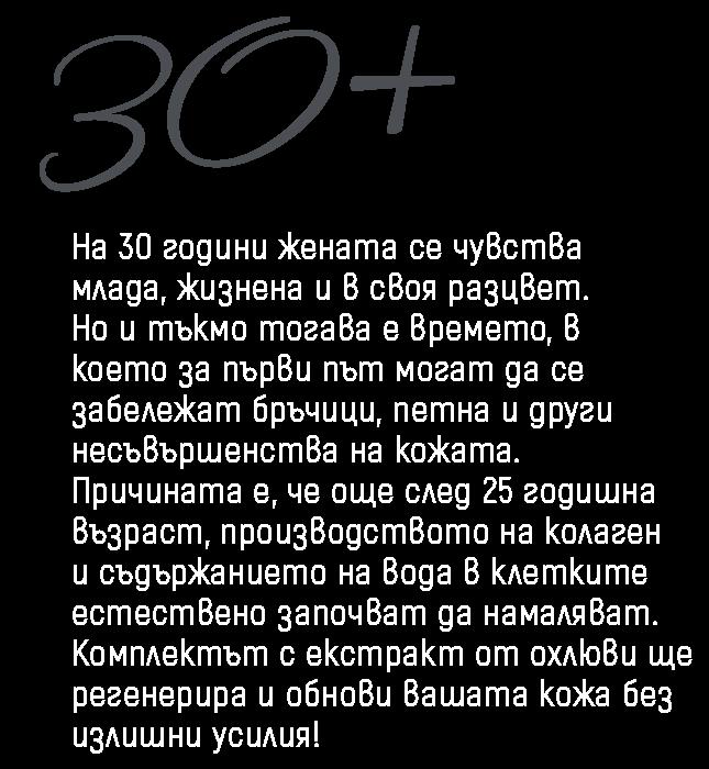 Козметика за лице 30+