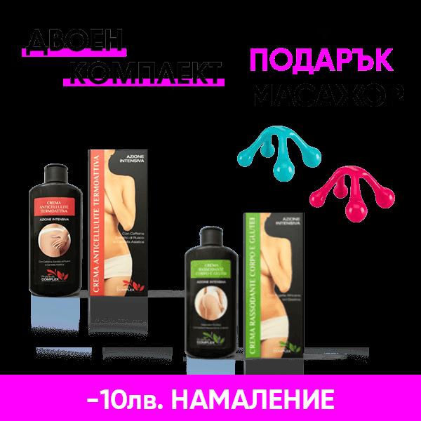 Двоен комплект кремове за тяло + подарък масажор за тяло
