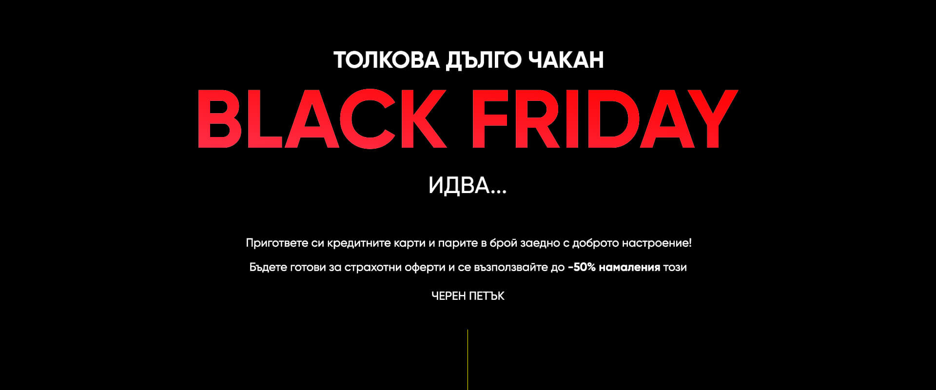 Мултимаск черен петък